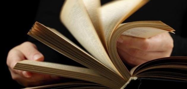 كيف تقرأ كتاباً