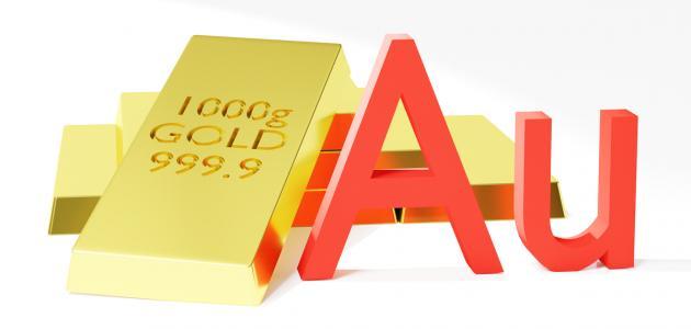 ما هو عنصر الذهب