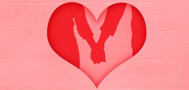 أجمل عبارات عن عيد الحب