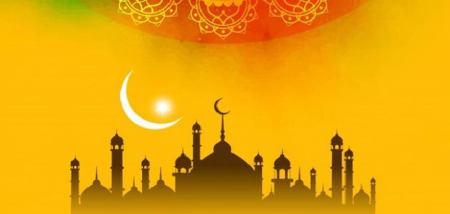 أجمل رسائل العيد