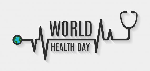 ما هو يوم الصحة العالمي