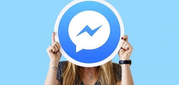 تسجيل الدخول إلى ماسنجر فيس بوك