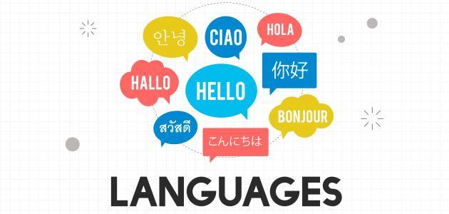 ما هي لغات العالم