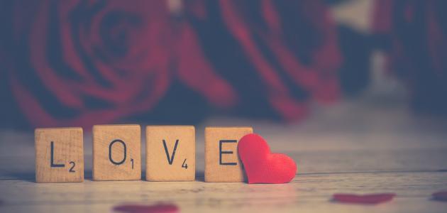 أشعار الحب والغرام