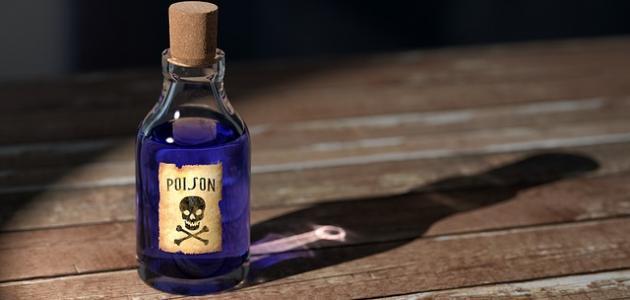 أخطر أنواع السموم