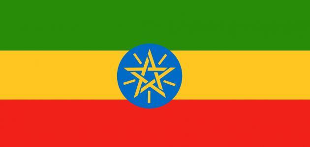 ما عاصمة أديس أبابا