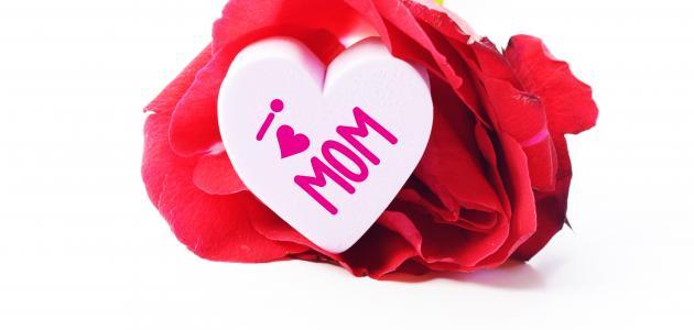 أجمل رسائل عيد الأم