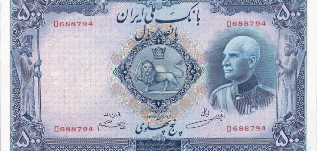 ما هو اسم العملة الإيرانية