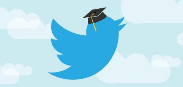 كيف أتعلم على التويتر