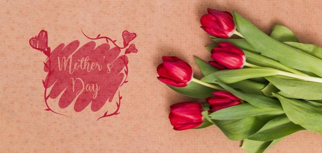 ما هو تاريخ يوم الأم