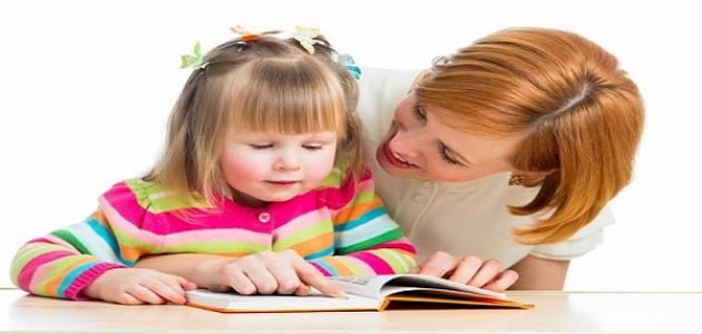 كيف تعلم طفلك القراءة