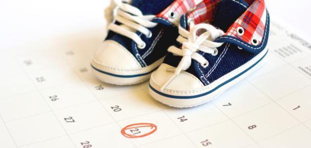 كيفية معرفة وقت الولادة