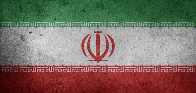 ما هي إيران