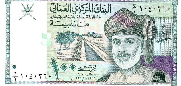 ما اسم عملة عمان - موضوع
