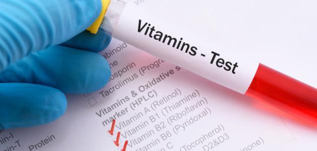 تحليل فيتامينات