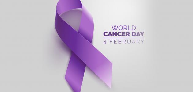 ما هو اليوم العالمي لمرض السرطان