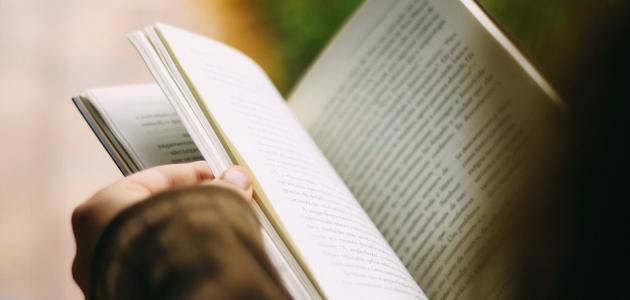 أثر القراءة على المجتمع
