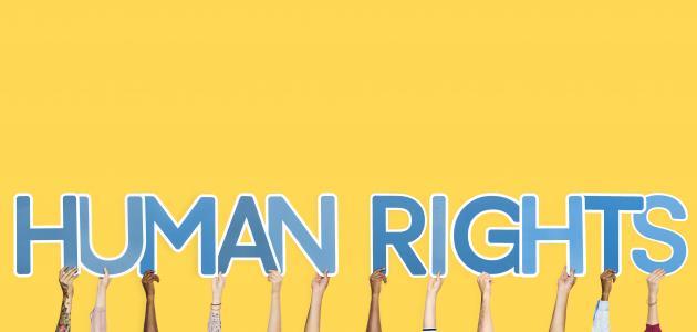إنشاء عن حقوق الإنسان