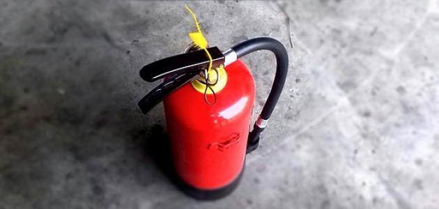كيفية إطفاء الحرائق