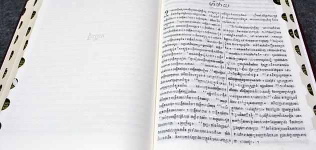 ما هي أكثر اللغات حروفاً