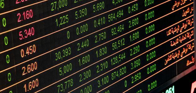 ما هو سوق الأوراق المالية
