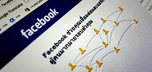 كيف أحذف حسابي في الفيس بوك نهائياً