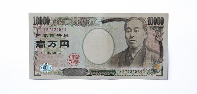 ما عملة اليابان