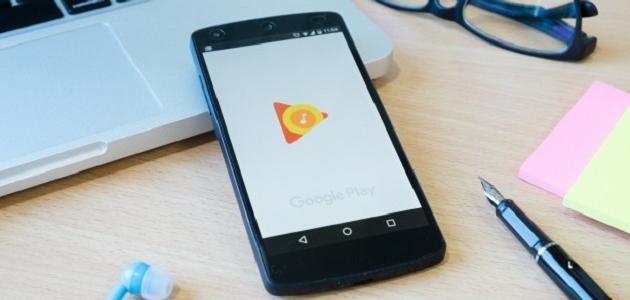 فتح حساب في جوجل بلاي