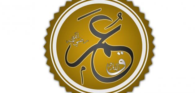 كيفية إسلام عمر بن الخطاب