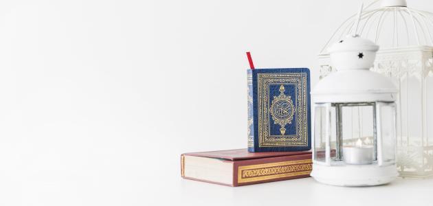 كيفية الاستعداد لشهر رمضان