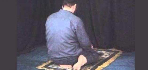 كيفية الجلوس في الصلاة