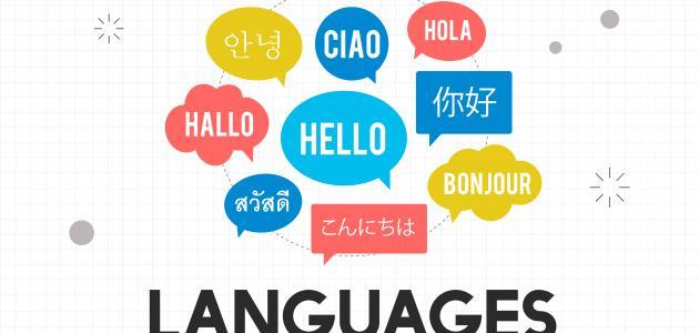 أفضل الطرق لتعلم اللغات