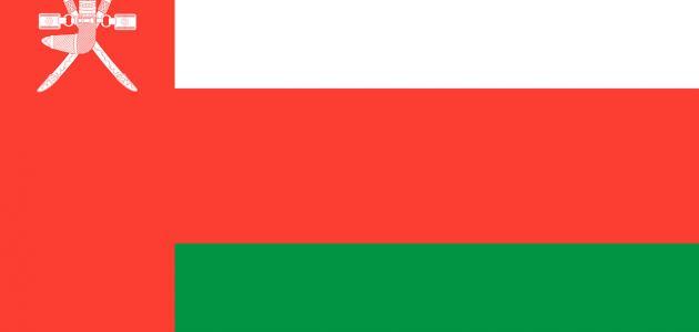 تاريخ العيد الوطني لسلطنة عمان