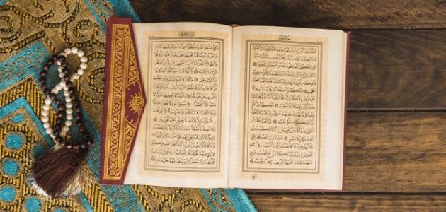 فضل قراءة سورة الواقعة بعد صلاة المغرب