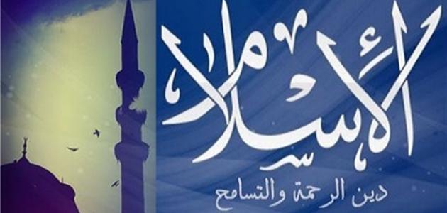 كيف تدخل الإسلام