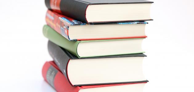 أهم الكتب لتطوير الذات
