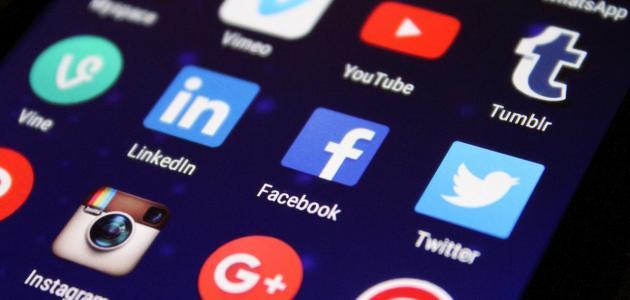 كيفية استخدام مواقع التواصل الاجتماعي