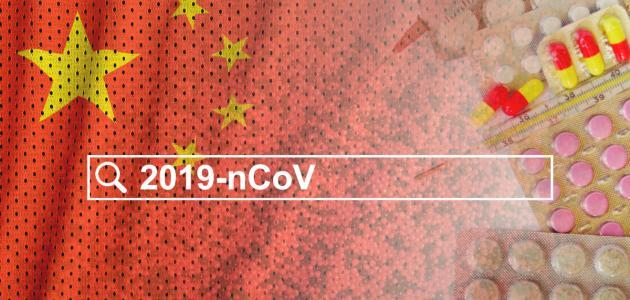 ما هو فيروس كورونا الجديد 2019-20