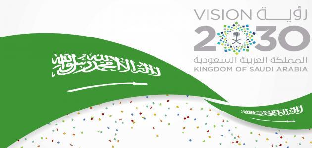 رؤية المملكة العربية السعودية لعام 2030 موضوع