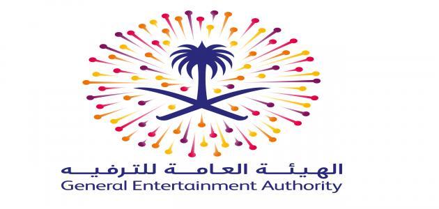 الهيئة العامة للترفيه في السعودية