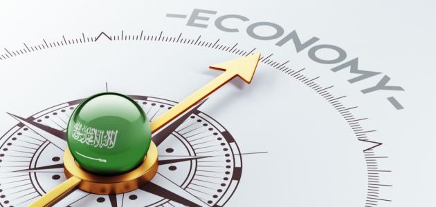 الإنجازات الاقتصادية للمملكة العربية السعودية