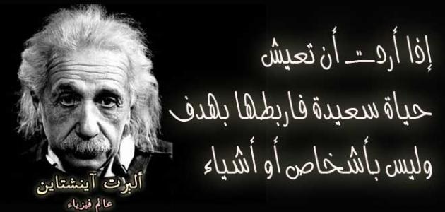 حكم ألبرت أينشتاين