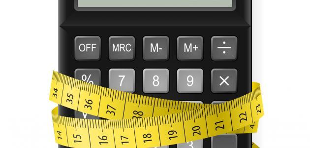 كيف احسب عدد السعرات الحرارية