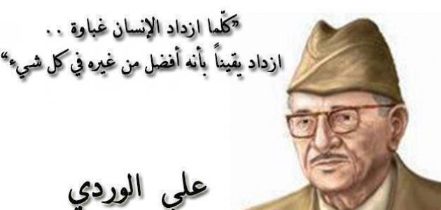حكم و أقوال علي الوردي