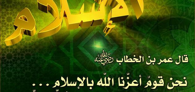 كيف جاء الإسلام