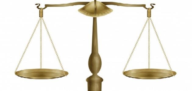 الفرق بين العدالة والمساواة