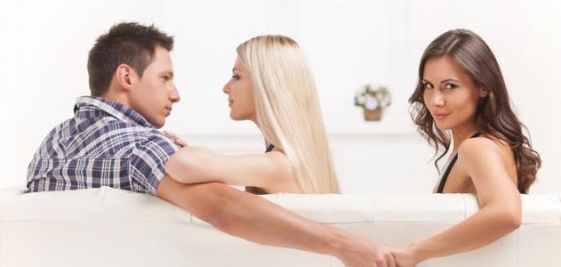 ما أسباب خيانه الرجل لزوجته