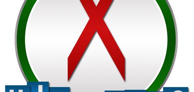 ما أسباب مرض الإيدز