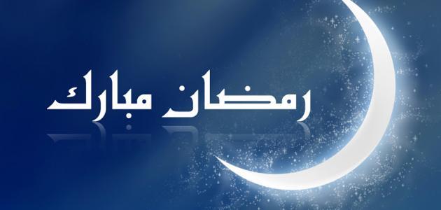 لماذا فرض الله صيام شهر رمضان