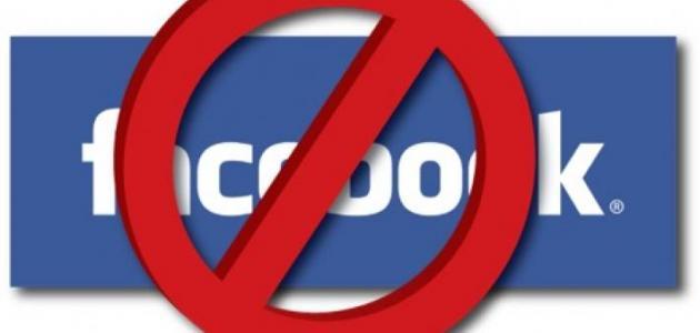 لماذا يتم الحظر في الفيس بوك